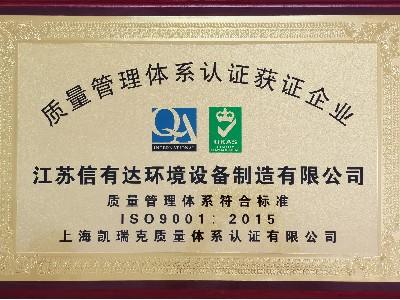 江苏信有达-质量管理体系认证企业