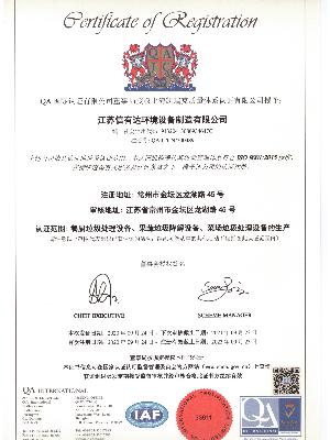 江苏信有达-质量管理体系认证证书