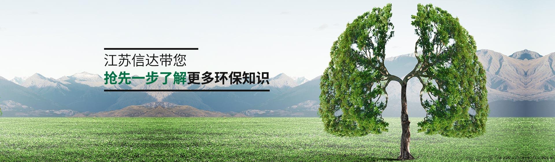 江苏信达带您抢先一步了解更多环保知识