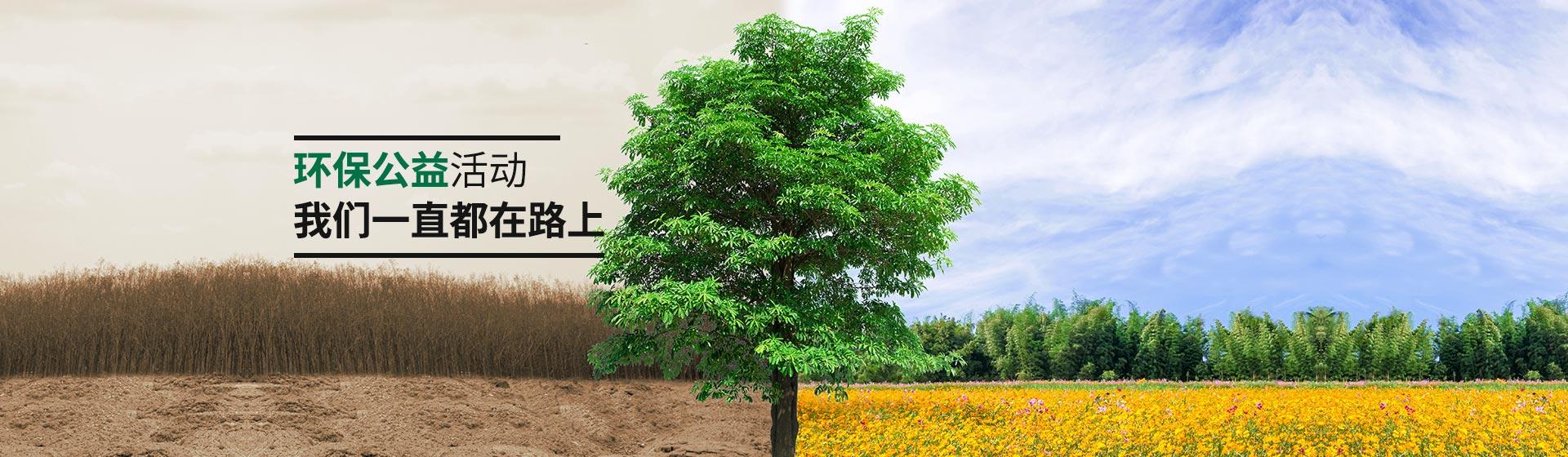 环保公益活动,我们一直都在路上-江苏信达