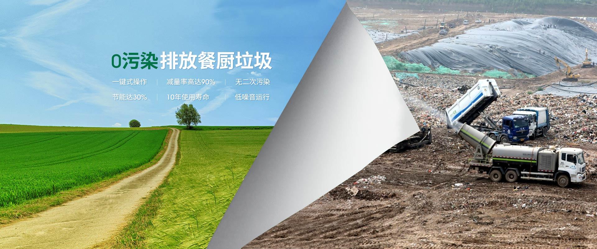0污染排放餐廚垃圾-江蘇信達