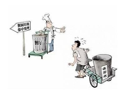 推行餐厨垃圾处理设备 严防直接流向养殖环节