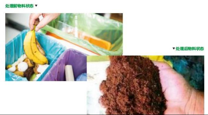 果蔬垃圾无害化处理