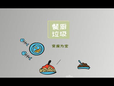 餐厨垃圾无害化处置